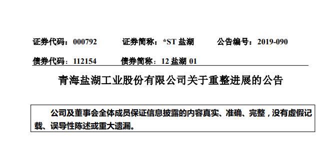 中化集团陕煤集团有意接盘盐湖股份 钾肥王能否重生