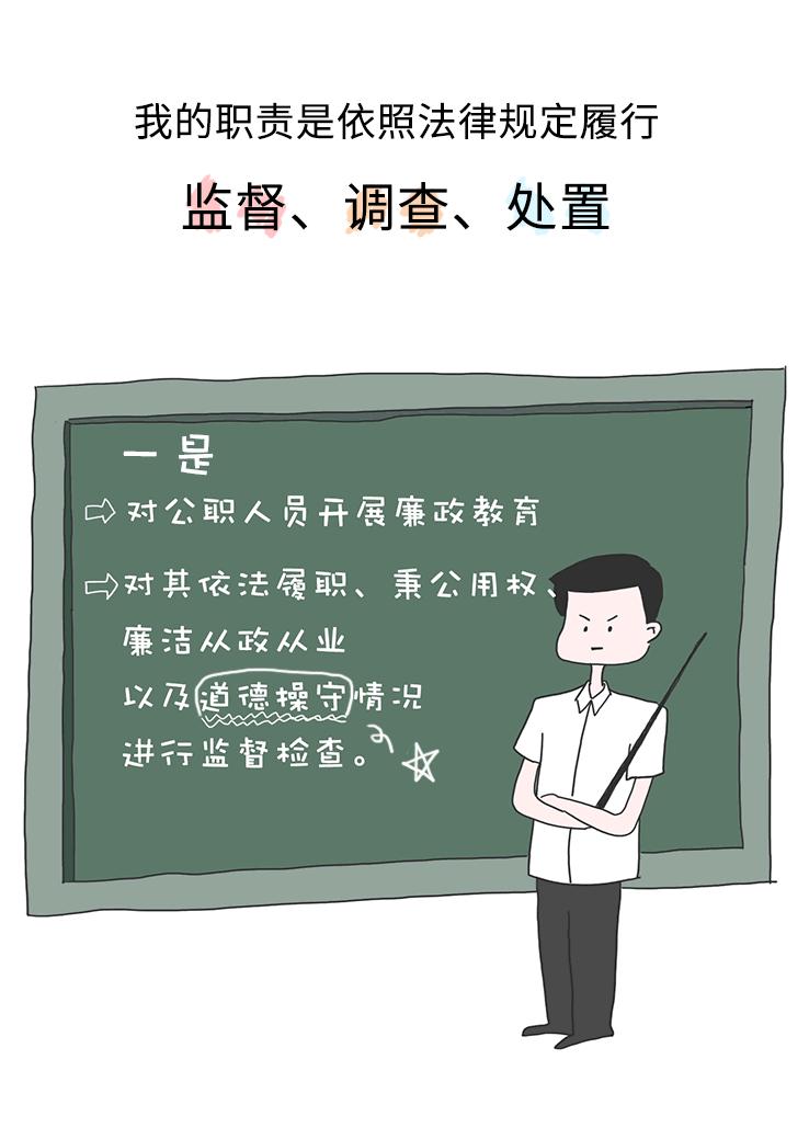 【长漫画】监察委员会,国家机构中的新面孔