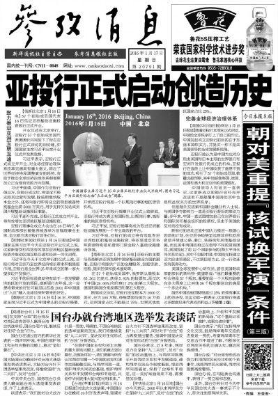 《参考消息》2016年1月17日头版