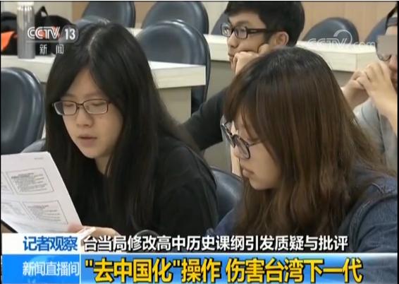 台当局修改高中历史课纲遭批评:伤害台湾下一代华宇娱乐登陆