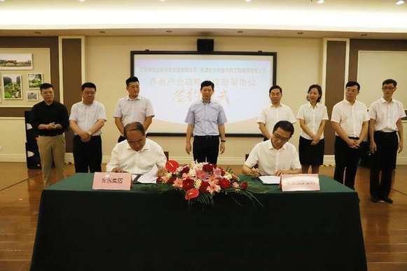 三企业共同签署《养老产业战略合作框架协议》