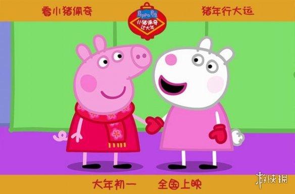 和佩奇一起过年 小猪佩奇过大年 闹新春 预告