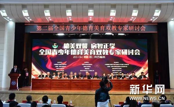 青少年德育美育双教专家研讨会在榆林举行 言恭达作主旨演讲