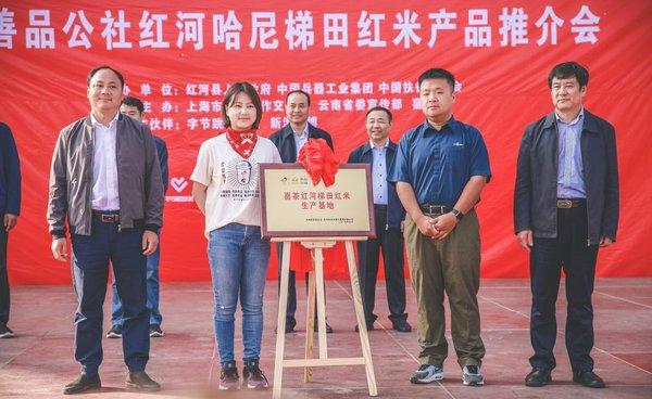 喜茶启动红米生产基地揭牌仪式 云南红河扶贫项目取得阶段性成果