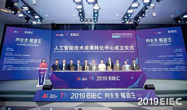 天安数码城第四届企业创新生态圈