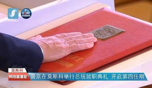 普京宣誓就职 新任期能否带来更强大的俄罗斯上海学生吧