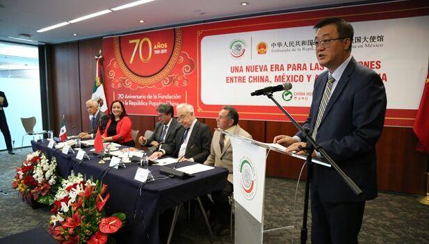 """""""新时代的中墨、中拉关系"""" 暨庆祝中华人民共和国成立70周年中墨媒体座谈会在墨举办"""