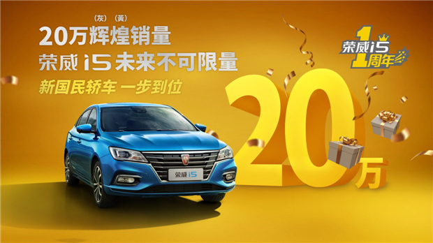 荣威i5系列上市首年销量突破20万