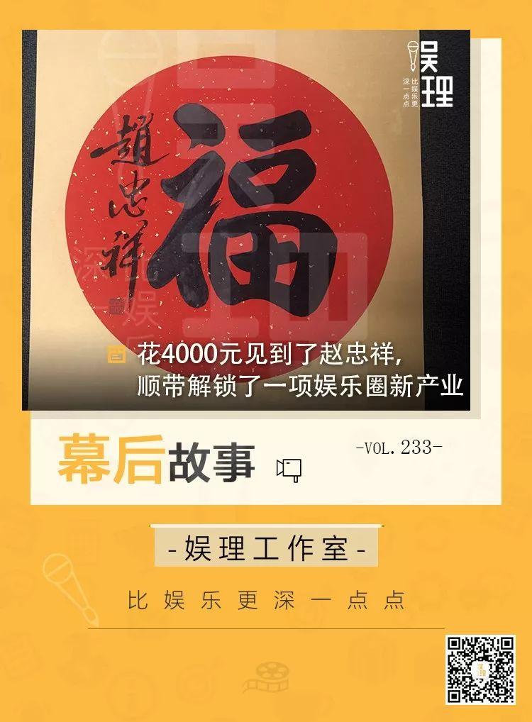 花4000元见到了赵忠祥,顺带解锁了一项娱乐圈新产业