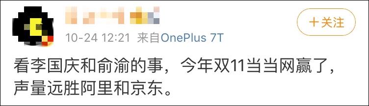 李国庆俞渝互撕后 当当网搜索指数和下载量双双暴涨