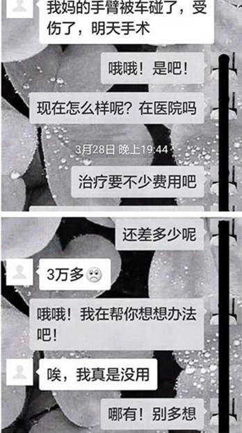 已婚女在沪开2家珠宝店 却还骗痴心男12万当零花