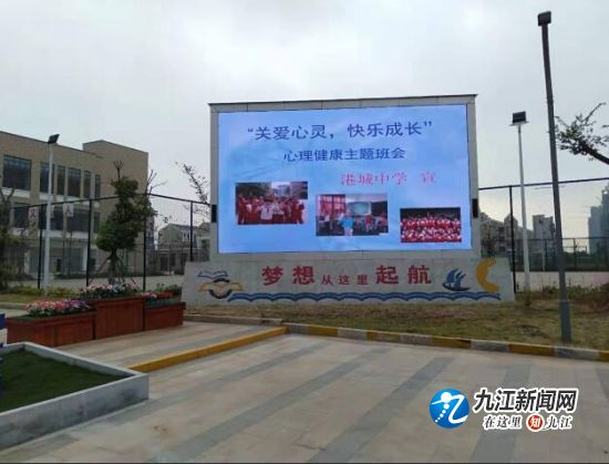 港城中学开展未成年人保护宣传周活动