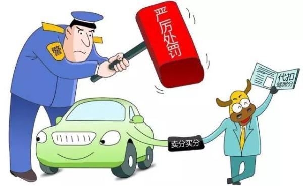 买卖_广东茂名警方严打驾驶证买卖记分违法行为,一周传唤逾