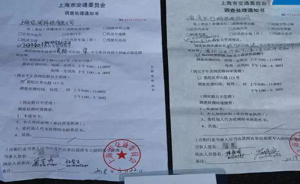 上海市交通委员会执法总队对滴滴与美团开出调查处理通知书