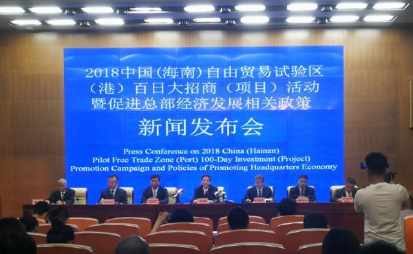 新闻发布会现场。 海南省人民政府网站 图