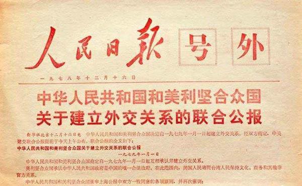 建论d�(c9i%�ny�a��_人民日报:中美建交40年,这4点启示很重要