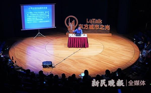 葛剑雄教授在东艺为观众品读《中华文化与江南文化、海派文化》