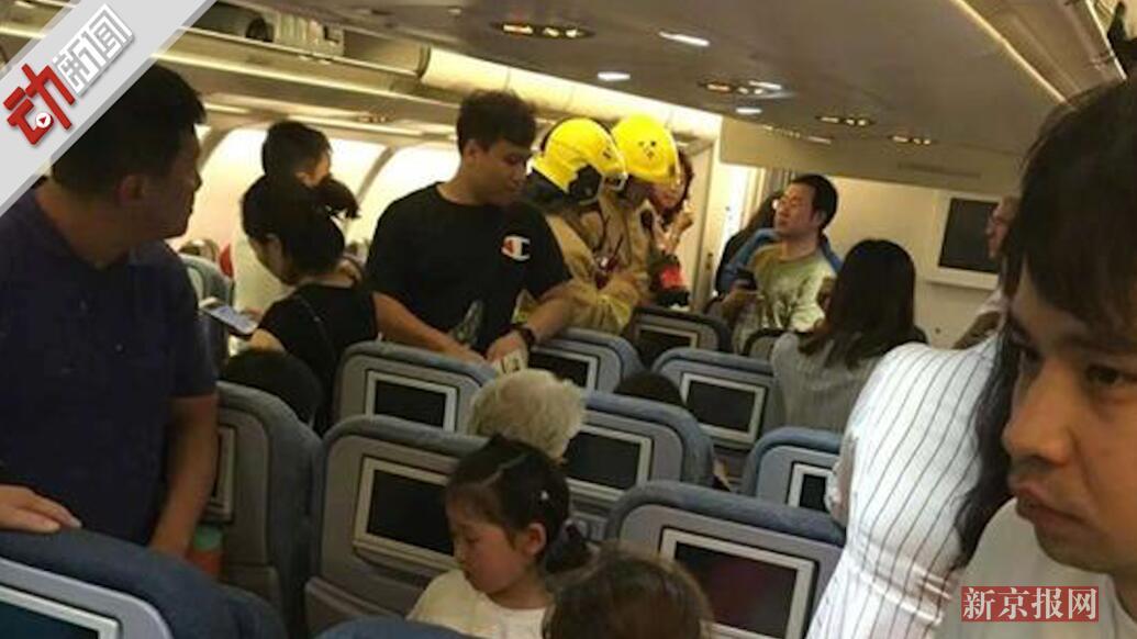 国航一航班起飞后机舱冒烟返航 回应:空代理白酒需要的证件调组件故障