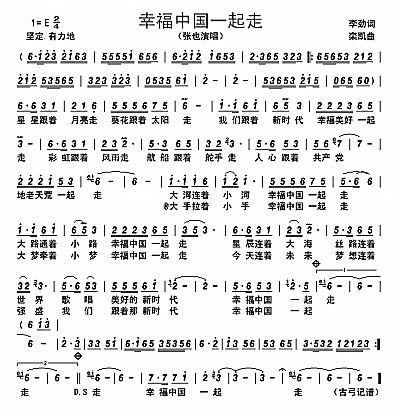 """第六批""""中国梦""""主题新创作歌曲"""
