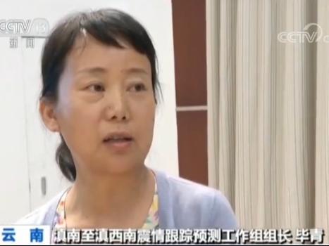 专家:云南玉溪通海县地震属典型震群型地震