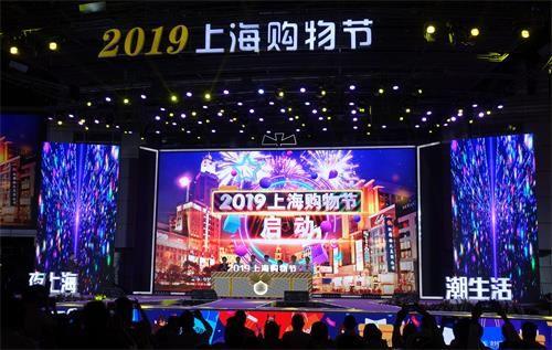 吹响最新最潮消费品牌集结号  2019上海购物节盛大开幕
