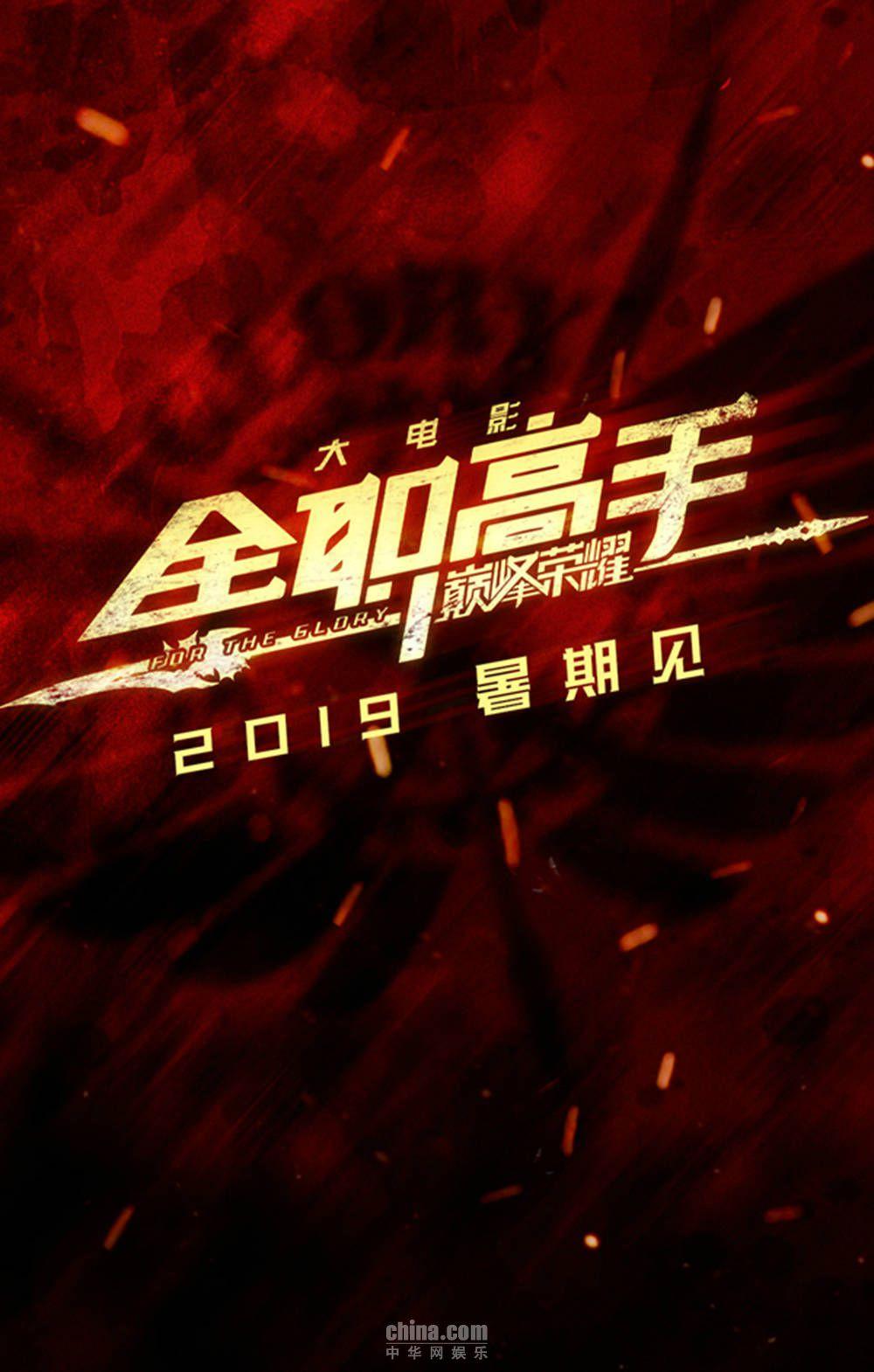 《全职高手之巅峰荣耀》定档暑期 首部电竞ip国漫
