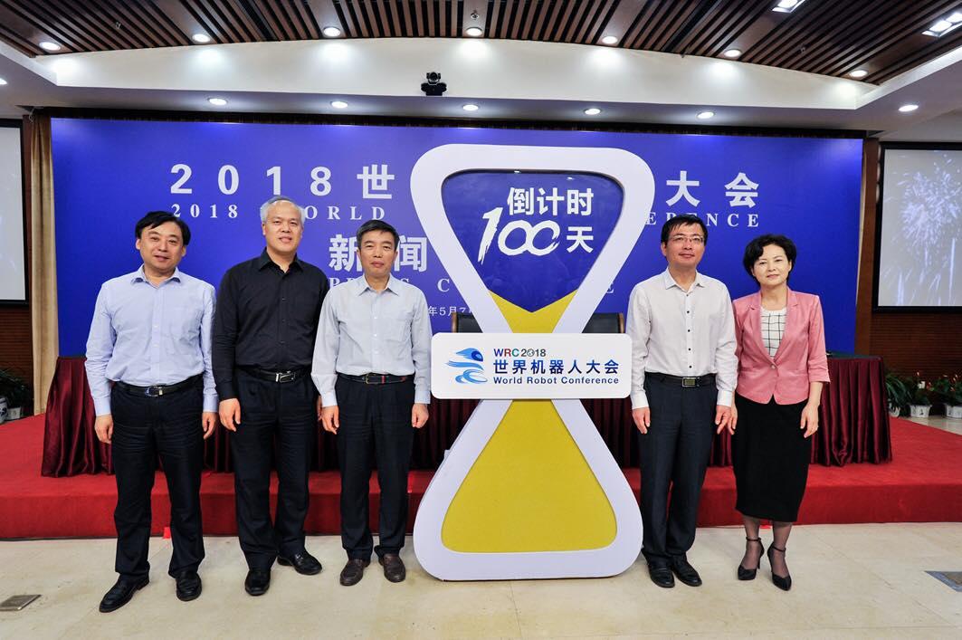 2018世界机器人大会将于8月15日至19日在北京举行