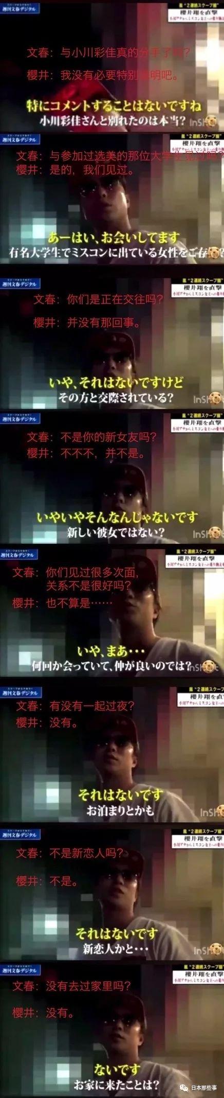 被偷拍还这么礼貌应对 日本爱豆专业素养名不虚传