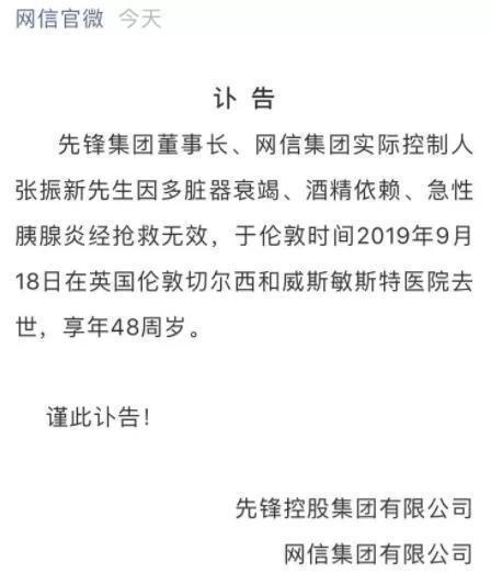 """先锋集团公布张振新死亡证明 回应""""假死""""质疑"""