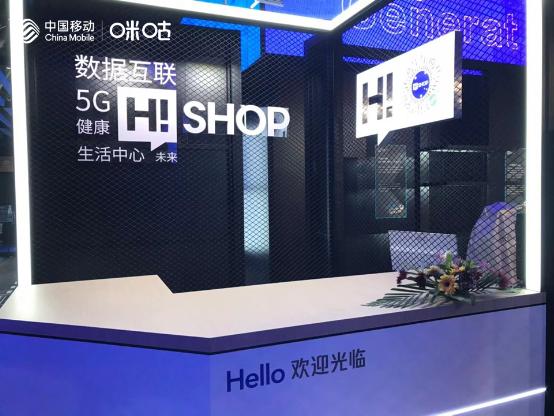 2019CHINASHOP开展,中国移动咪咕咖啡创新5G+零售新体验