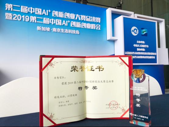 汽车之家荣获中国AI+创新创业大赛特等奖