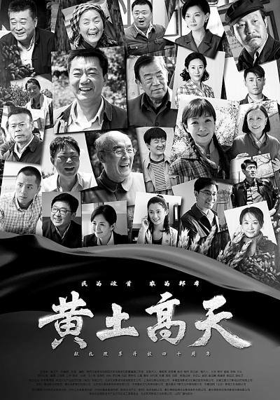 電視劇《黃土高天》展農村改革發展歷程的縮影