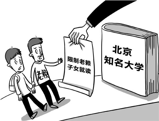 父欠20万成老赖儿上名校受限 律师释疑:并非诛连