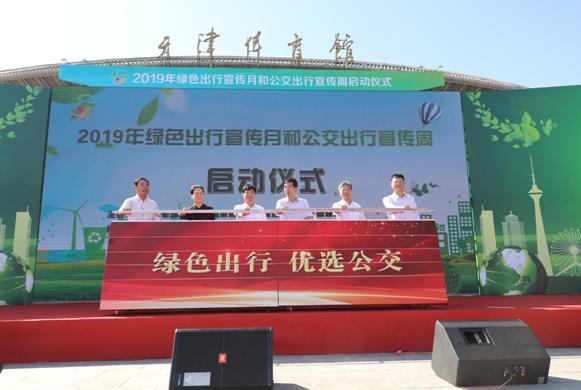 2019年绿色出行宣传月和公交出行宣传周启动仪式在天津举行