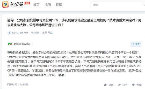 bbin平台老虎机规律,三信科技股东姜友琴增持46万股 权益变动后持股比例为4.49%