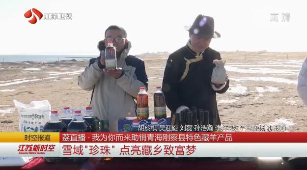 """荔直播·我为你而来助销青海刚察县特色藏羊产品 雪域""""珍珠""""点亮藏乡致富梦"""