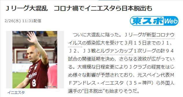 比中超更糟!伊涅斯塔等外援盼逃离日本 J联赛损失超30亿