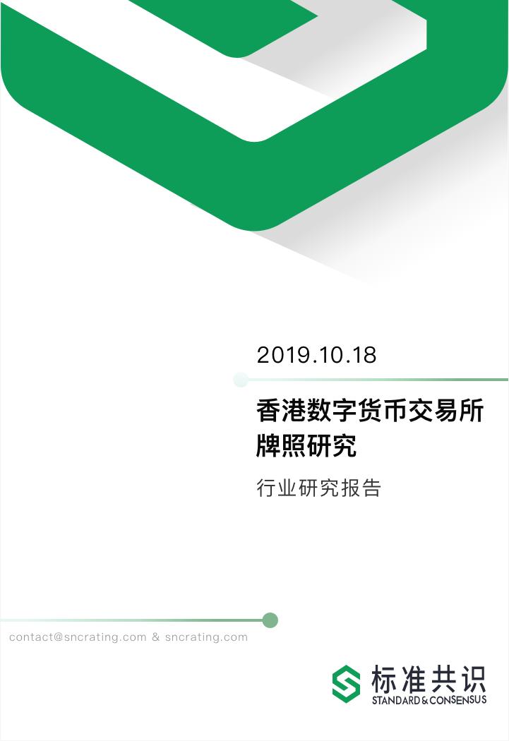 行业研究报告 | 香港数字货币交易所牌照研究