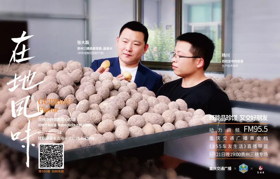天富,任央企在行动天富⑥华侨城集团图片