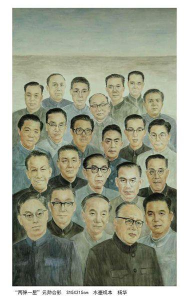 """中国科学院文联举办""""两弹一星""""功勋人物肖像画展"""