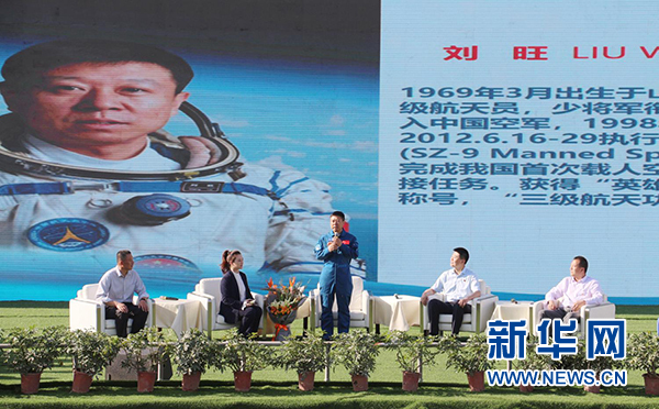 中国航天员刘旺与银川市青少年分享航天故事