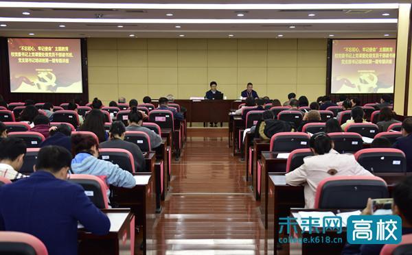 贵州财经大学党委书记为党员干部师生代表上党课