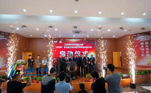"""""""圣泉杯""""第五届全国铸造行业职业技能大赛在溧阳启动"""