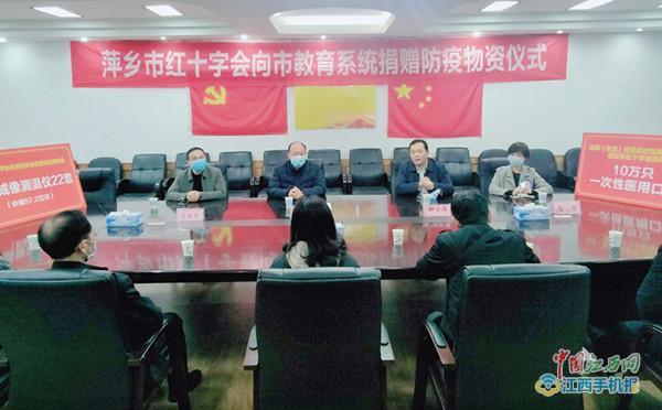 爱心企业向萍乡市教育系统捐赠10万只口罩 助力学校复学复课