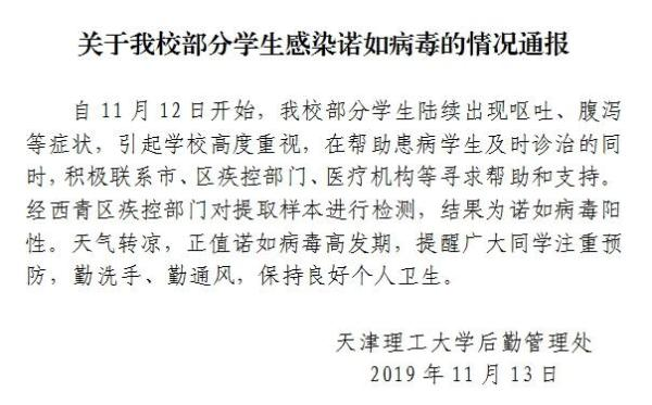 天津理工大学通报学生陆续出现呕吐腹泻等症状:感染诺如病毒