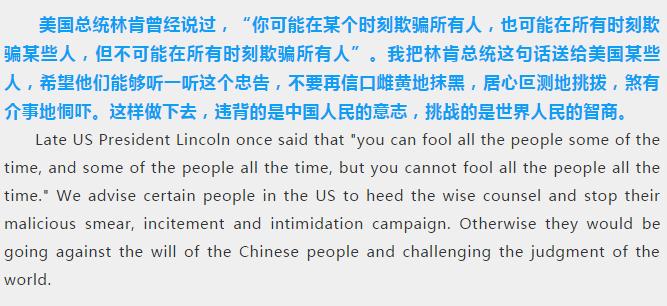 记者会上耿爽用成语连怼美英加还来了句林肯名言