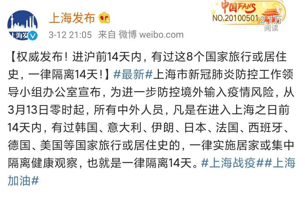 进上海前14天内有过这8个国家旅行或居住史一律隔离14天图片