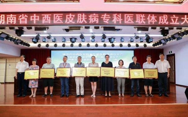 湖南省中西医皮肤病专科医联体成立,全省120家医疗机构成为联盟单位
