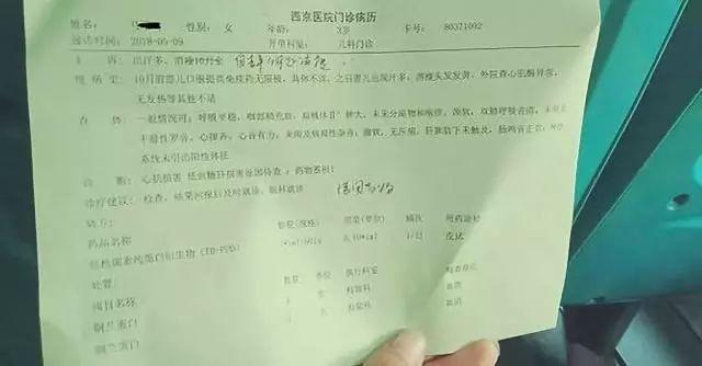 西京医院的门诊病历