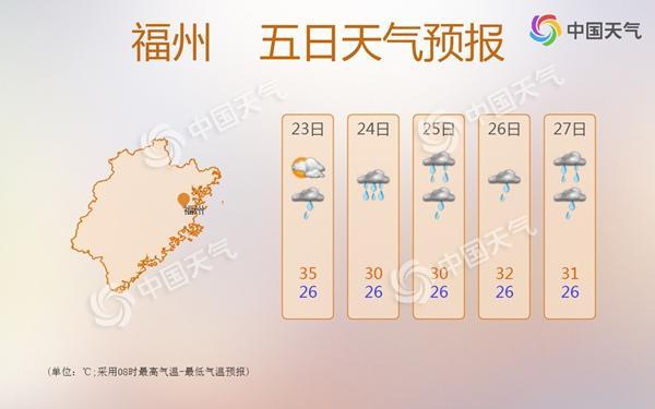 热带低压明天将登福建 福州厦门等局部或有暴雨到大暴雨
